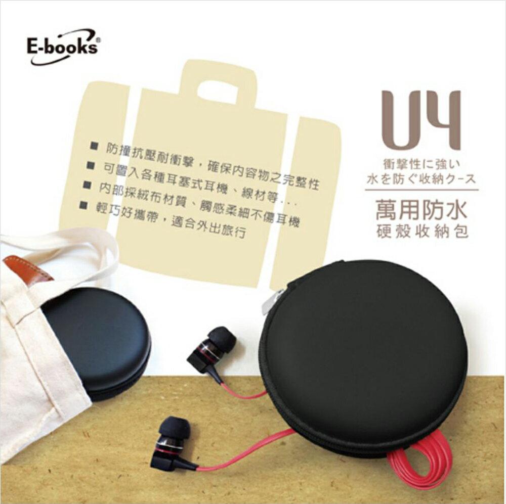 【迪特軍3C】E-books U4 萬用防水硬殼收納包-黑 耐衝擊防護 / 高抗刮/ / 防潑水 / 收納網袋好收納