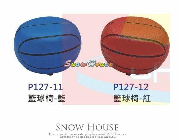 ╭~雪之屋居家 館~╯P127~11  12 籃球椅^(藍  紅^)  兒童沙發  小沙發