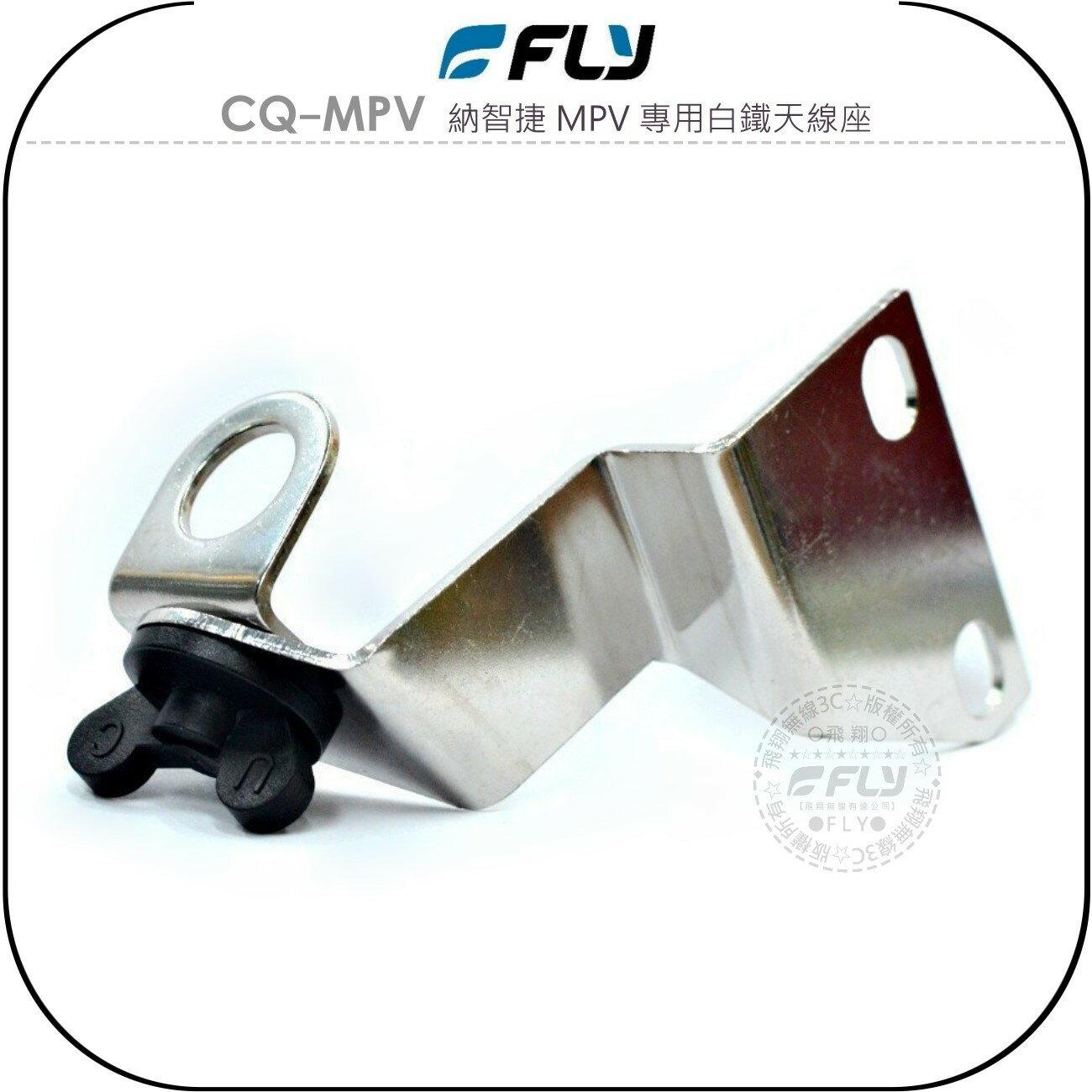 《飛翔無線3C》FLY CQ-MPV 納智捷 MPV 專用白鐵天線座│公司貨│油壓挺桿螺絲固定 Luxgen