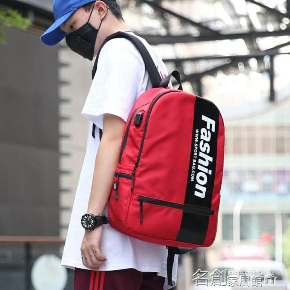 後背包 背包男韓版個性街頭休閒旅行後背包時尚潮流初中高中學生充電書包 名創家居館DF