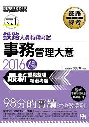 【連續3年98分考生推薦】2016鐵路事務管理大意(佐級適用) - 限時優惠好康折扣