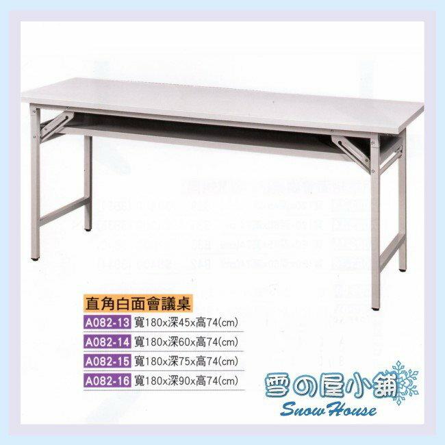 ╭☆雪之屋居家生活館☆╯AA077-14/18 6尺x2尺直角會議桌/上課桌/折合桌/演講桌