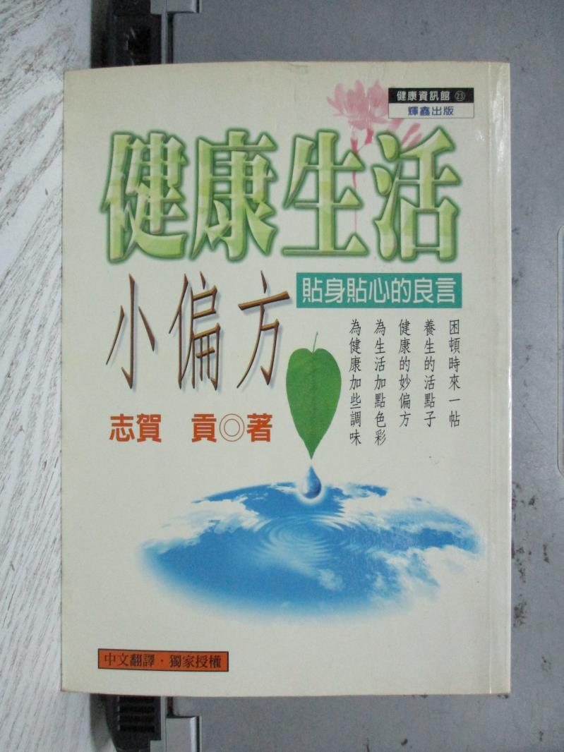 【書寶二手書T1/養生_NQP】健康生活小偏方_志加貢