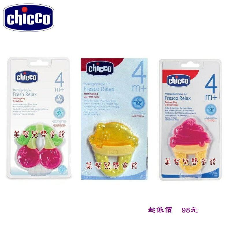 *美馨兒* 義大利 Chicco - 冰淇淋冰凍固齒玩具(3款可選) 98元