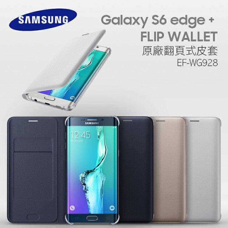 SAMSUNG GALAXY S6 edge+/S6 edge plus SM-G9287 原廠 皮革翻頁式皮套/EF-WG928/側翻皮套/磁吸皮套/保護套/原廠皮套/手機皮套/保護殼