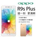 OPPO R9s Plus  好買網