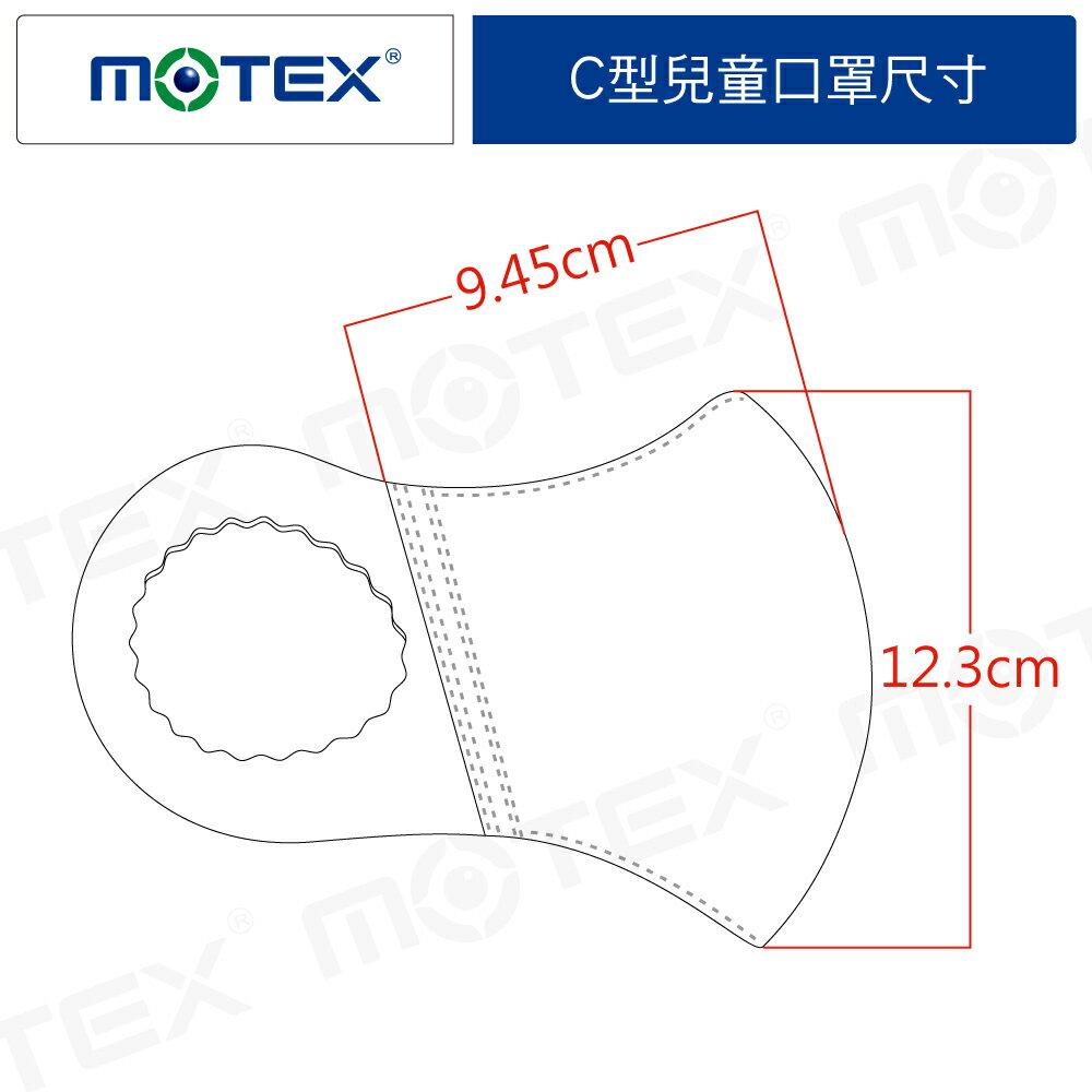 【東昇】C型兒童口罩(藍色)- 50片裸裝/盒|Motex