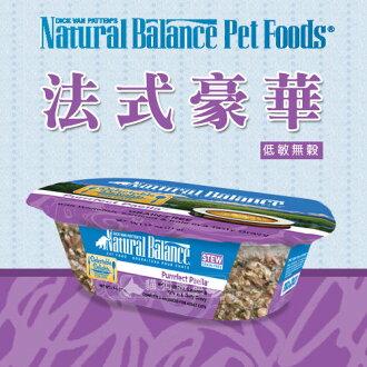 +貓狗樂園+ Natural Balance【天然貓用餐罐主食罐。法式豪華。85g】52元*單罐賣場