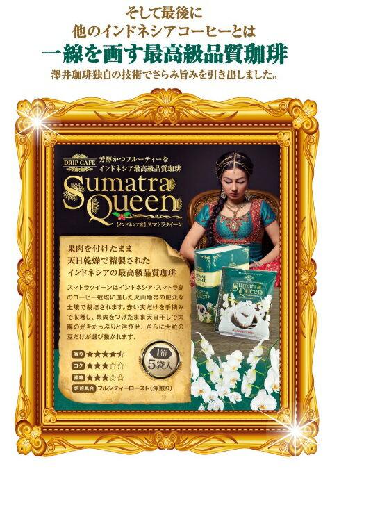 【澤井咖啡】※日本原裝造型※極上品精典書盒-蘇門答臘女王(1盒5包入) 2