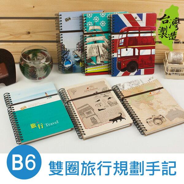 珠友文化:珠友NB-32123B632K雙圈旅行規劃手記旅遊手帳手札旅行記錄束帶專利商品49張