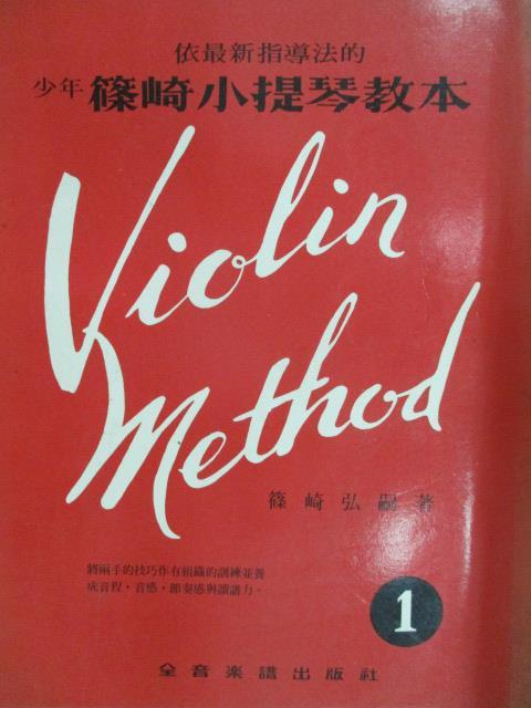 【書寶二手書T6/音樂_XCO】少年篠崎小提琴教本_篠崎宏嗣