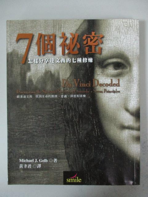 ~書寶 書T8/翻譯小說_LLJ~7 個秘密_Michael.Gelb