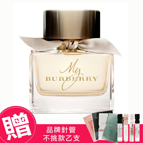 Burberry My Burberry 女性淡香水 90ml ★贈 隨機針管★BELLE 倍莉小舖★