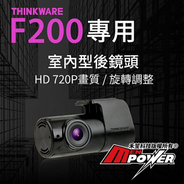 THINKWAREF200專用後鏡頭室內型後鏡頭HD720P畫質後鏡頭【禾笙科技】