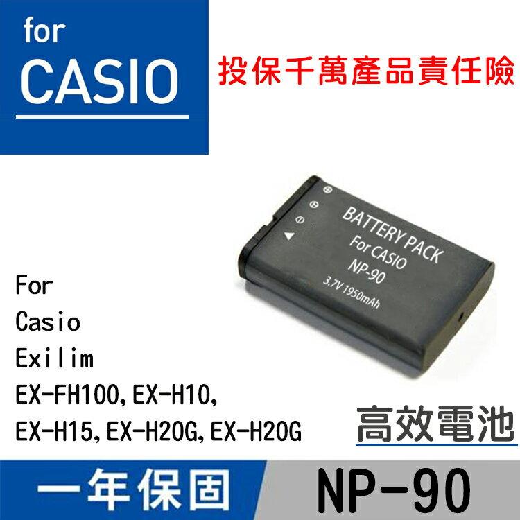 特價款@攝彩@Casio NP-90 電池 Exilim EX-FH100 EX-H10 H15 H20G H20G