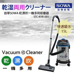 SOWA首華 乾溼吹吸塵器 STC-KYR1501
