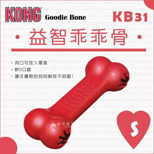 +貓狗樂園+ KONG【Goodie Bone益智乖乖骨。KB31。S】250元
