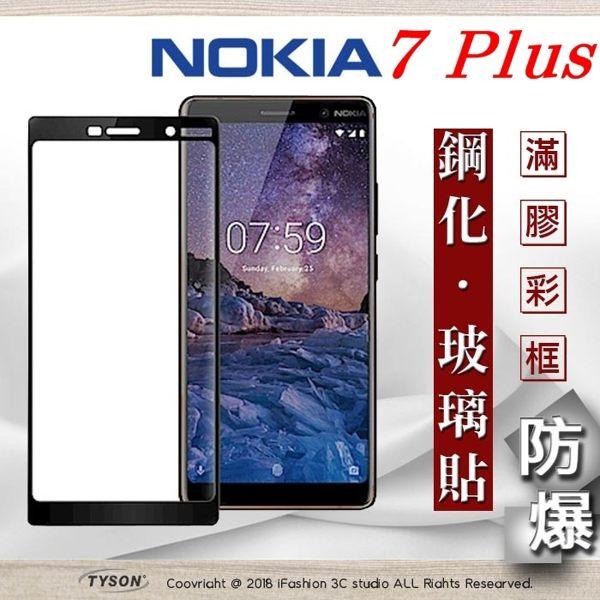 【愛瘋潮】99免運諾基亞Nokia7Plus(6吋)2.5D滿版滿膠彩框鋼化玻璃保護貼9H