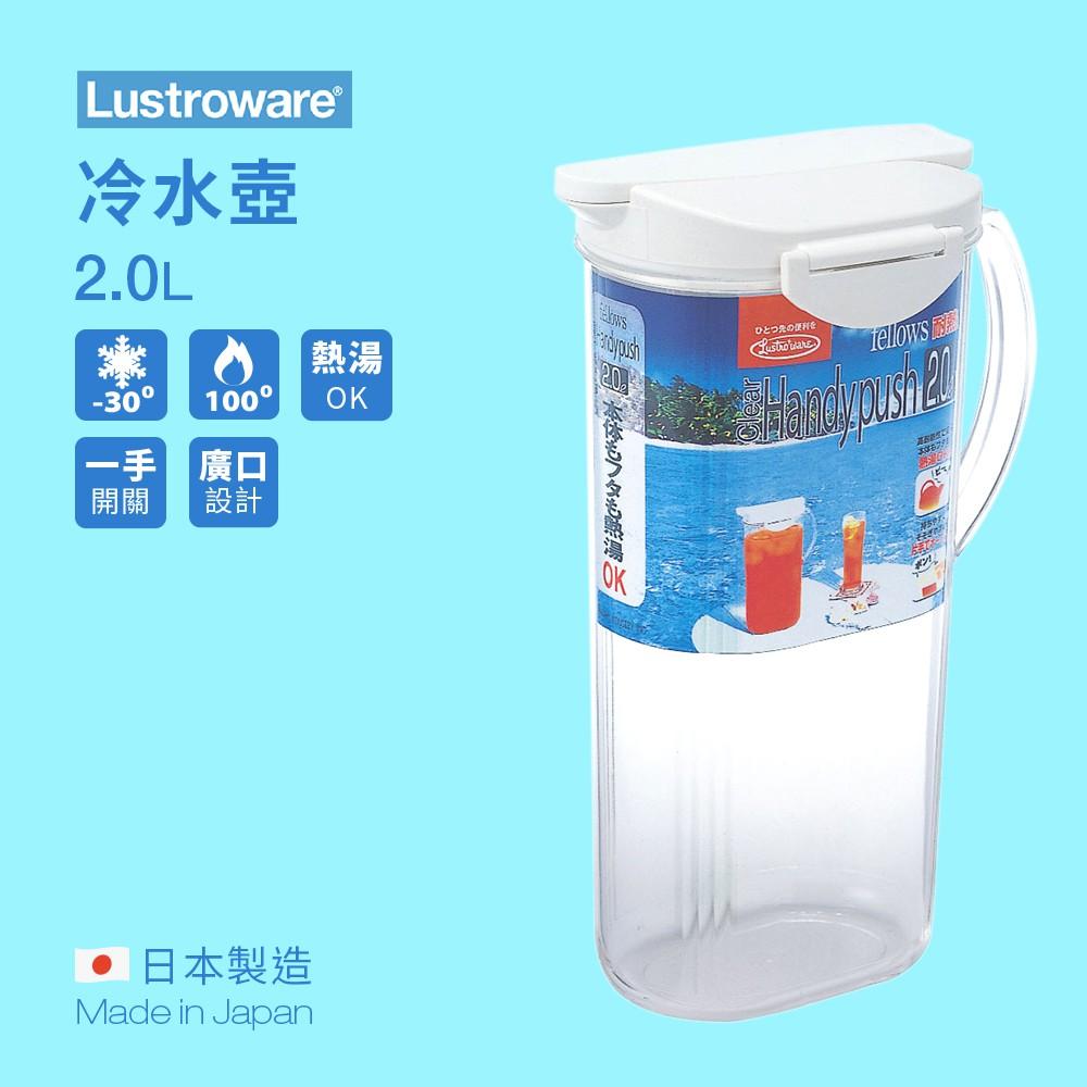【Lustroware】日本岩崎 冷水壺 2.0L K-296AW / LWK-296AW