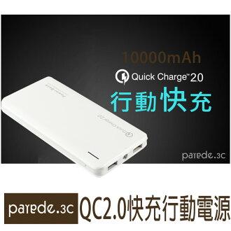 寶可夢配備 QC2.0行動電源 10000mah 鋰聚合物內芯 快速充電2.1A 雙向快充 保固半年【Parade.3C派瑞德】