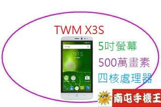 !南屯手機王! TWM-X3S 5吋螢幕 800萬畫素 四核心處理器 [宅配免運費]