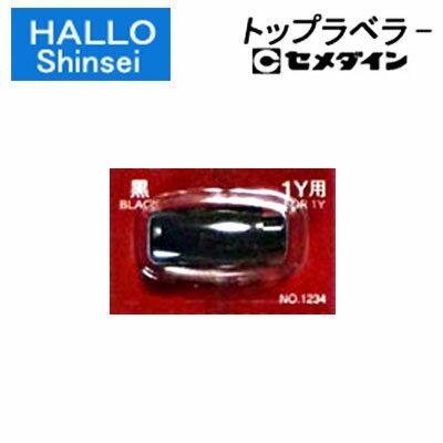 日本原裝 HALLO 哈囉 NO.2410 1Y 標價機棉 墨球 適用 1YG 1YS 機型 /個