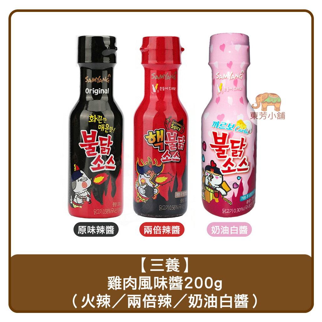 【現貨-出貨附發票】韓國 三養雞肉風味醬200g(火辣雞醬/2倍辣/奶油白醬)