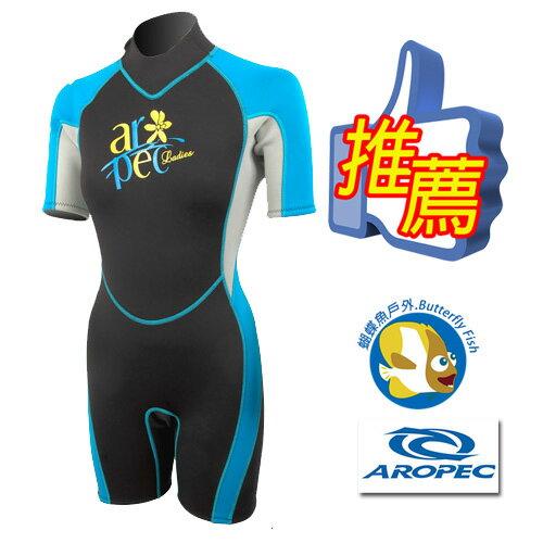 女性游泳防寒衣- 2.5mm Aropec Vitality活力 粉藍;Wetsuit; 蝴蝶魚戶外