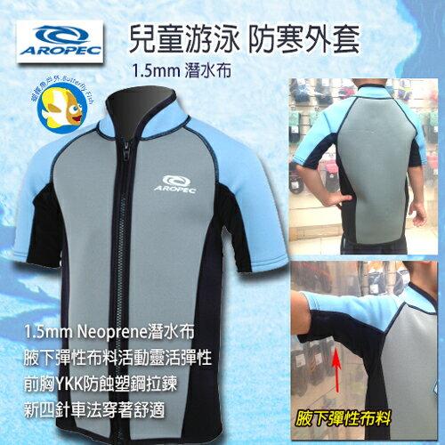 Aropec 1.5mm 兒童短袖防寒外套- Spring (藍);防寒衣;潛水衣;Neoprene;Wetsuit; 蝴蝶魚戶外用品館