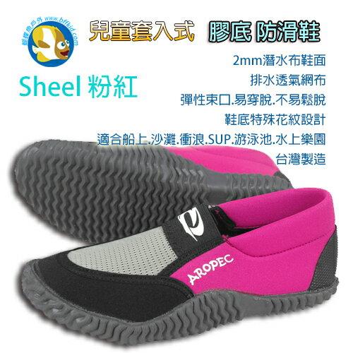 Aropec 兒童 套入式短筒 膠底防滑鞋 Sheel 粉紅;海灘鞋;潛水鞋;珊瑚礁鞋;蝴蝶魚戶外
