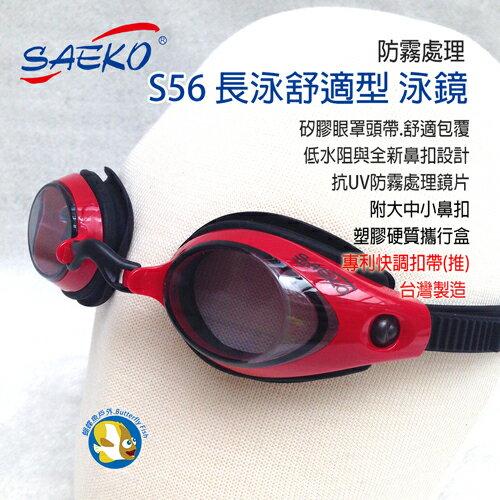 蝴蝶魚戶外用品館:SAEKO泳鏡S56紅黑盒裝組;SwimGoggle;蝴蝶魚戶外