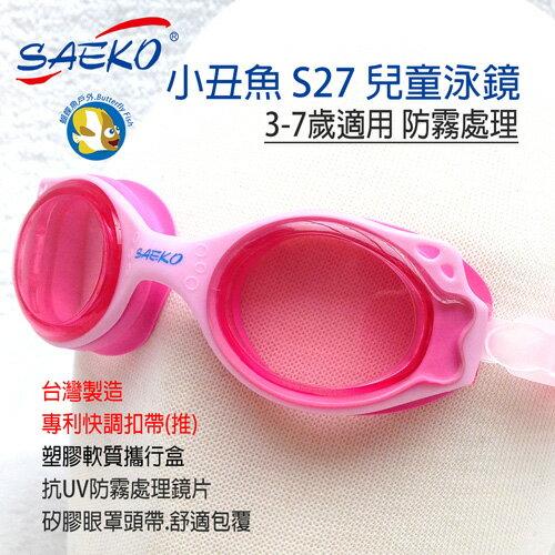 SAEKO兒童泳鏡-小丑魚S27 粉紅 盒裝組;Swim Goggle;蝴蝶魚戶外