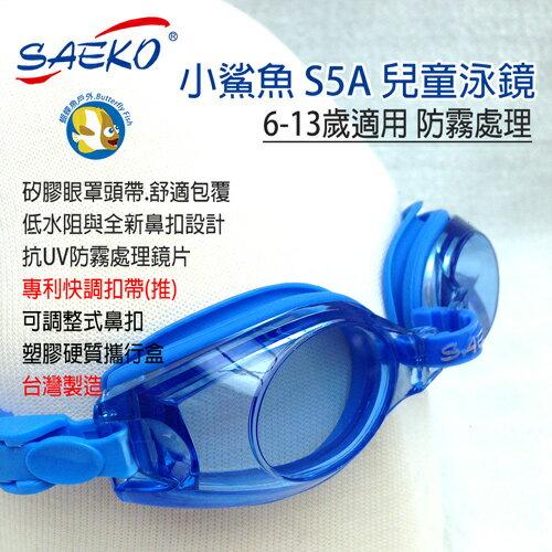 SAEKO兒童泳鏡-小鯊魚S5A 藍 盒裝組;Swim Goggle;蝴蝶魚戶外