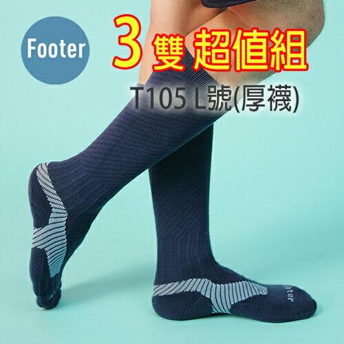 Footer T105 L號 (厚襪) 三雙超值組, 男款 Y系列中統運動機能輕壓力襪 ;除臭襪;蝴蝶魚戶外用品