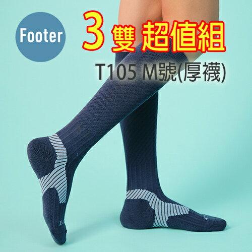 Footer T105 M號(厚襪) Y系列中統運動機能輕壓力襪 三雙超值組, ;蝴蝶魚戶外