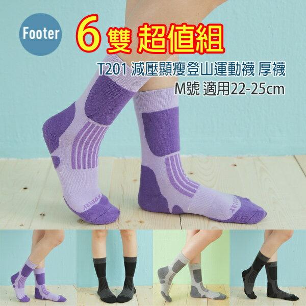 Footer T201 M號(厚襪) 減壓顯瘦登山運動襪 六雙超值組, ;蝴蝶魚戶外