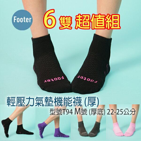 Footer T94 M號(厚襪) 輕壓力氣墊機能襪 六雙超值組, ;蝴蝶魚戶外
