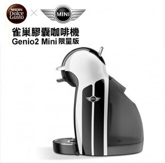 ★公司貨 雀巢 DOLCE GUSTO 膠囊咖啡機 Genio2 MINI (型號:9771) - MINI COOPER 限量聯名款