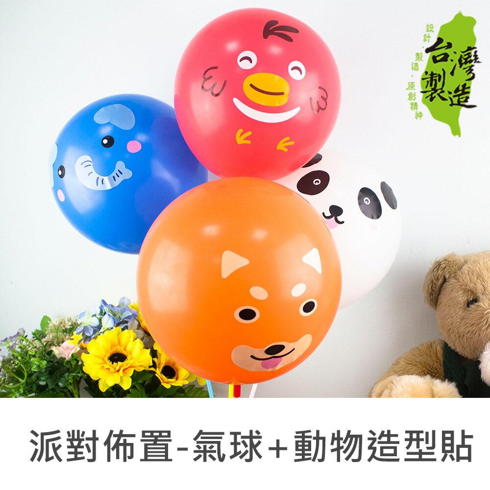 珠友 DE-03110 派對佈置-10吋氣球+動物造型貼 生日.派對.場景裝飾.會場佈置