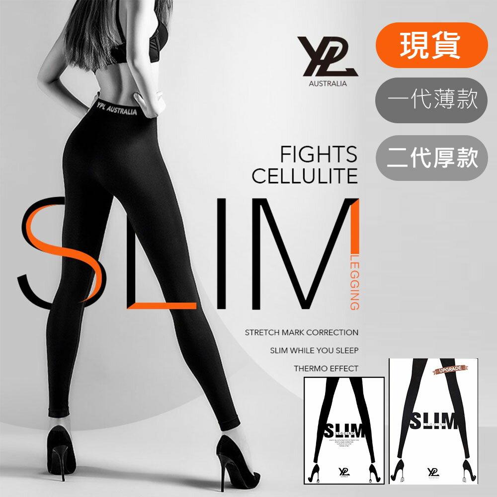 澳洲 YPL 微膠囊光速瘦腿褲 燃脂褲 運動褲 塑腿褲 燃脂黑科技 一代 / 二代 防偽辨識 品質保證 0