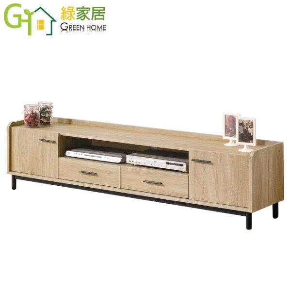 【綠家居】艾斯時尚6.1尺木紋電視櫃視聽櫃