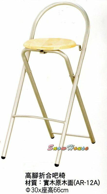 ╭~雪之屋居家 館~╯P627~14 高腳折合吧椅^(實木原木面^) 櫃台椅 吧枱椅 吧檯