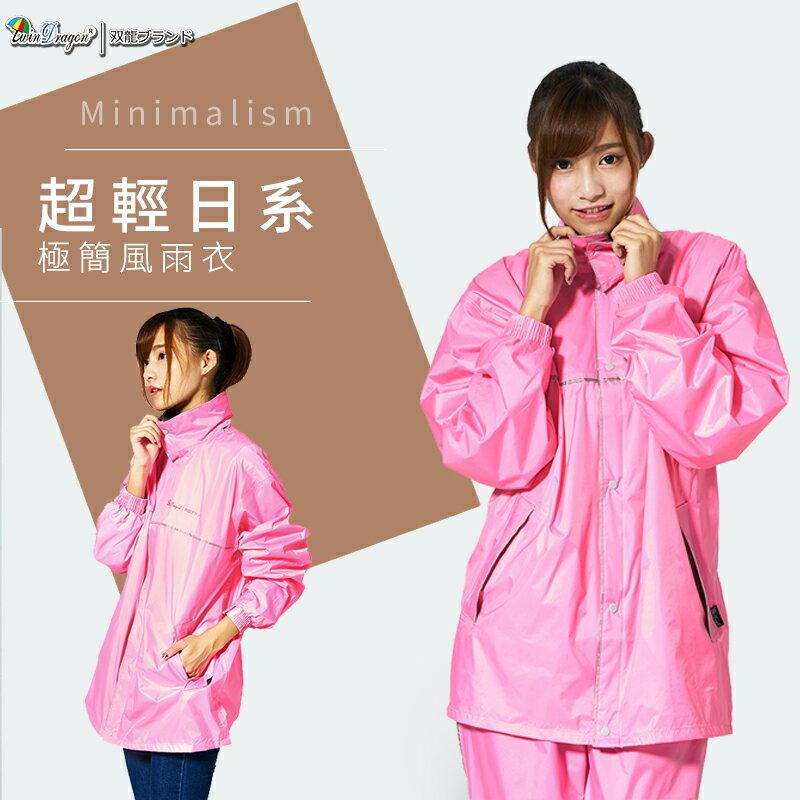 【雙龍牌】雙龍牌超輕量日系極簡兩件式風雨衣/機車套裝雨衣(粉紅下標區) EP4081