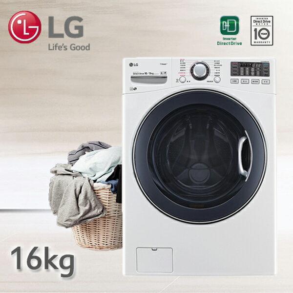 LG樂金16KGWiFi滾筒洗衣機(蒸洗脫烘)典雅白WD-S16VBD