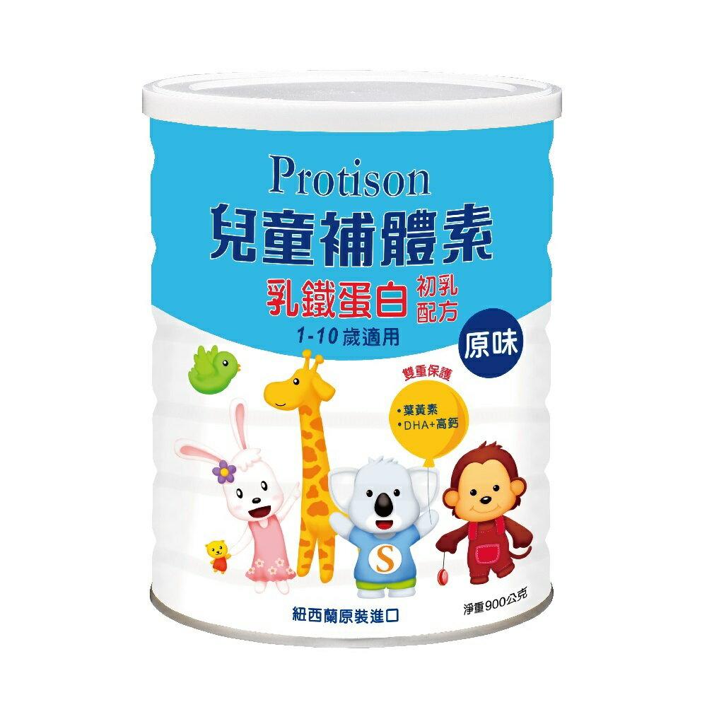 【補體素】兒童補體素(原味/香草) 900公克(乳鐵蛋白+初乳配方)