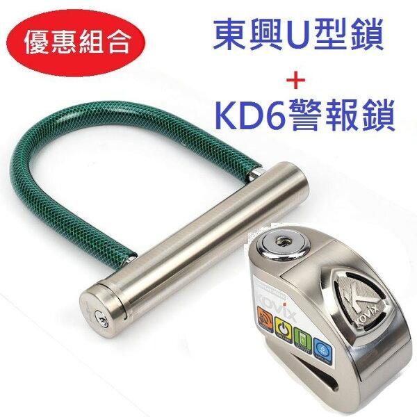 新版東興U型鎖+KOVIXKD6警報碟煞鎖不鏽鋼色超值組合