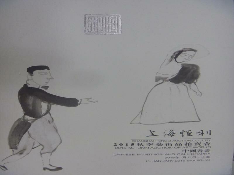 ~書寶 書T8/收藏_YGS~上海恒利2015 藝術品拍賣會_中國書畫_2016  1