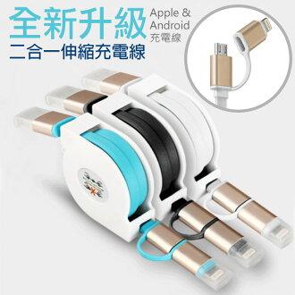 二合一伸縮傳輸充電線Apple 8Pin & Micro 接頭 扁線型 適用多款智慧型手機 APPLE Samsung HTC Sony