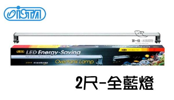 [第一佳水族寵物]台灣伊士達ISTA可掀式高效能省電LED跨燈[2尺-全藍燈]免運