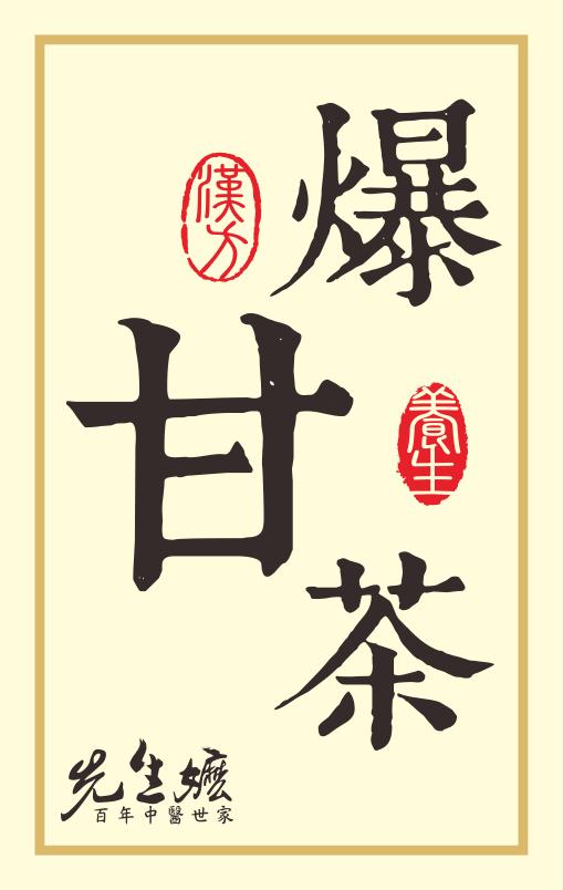 【漢方養生茶】 5包試用組 退火 降火氣 使口氣芬芳 促進唾液分泌 潤喉 0